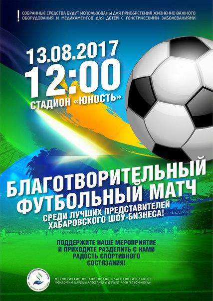 Список мероприятий, на которых можно весело провести время в Хабаровске