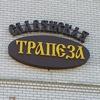 Slavyanskaya Trapeza