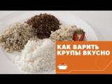 Как варить крупы [eat easy]
