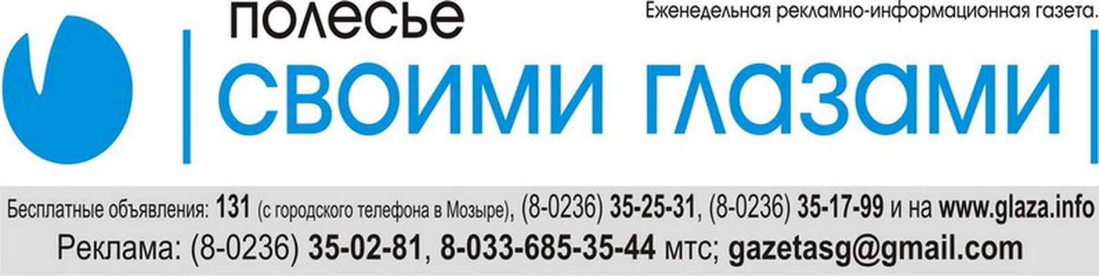 Газета своими глазами частные объявления вакансии калинковичи дать объявление бесплатно недвижимость башкирия