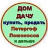 Купить дом дачу в Петергофе, Ломоносовск. районе