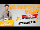 В первом ряду у Олега Кондракова (StereoCase)