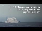Американский самолет (!) сел после двух лет (!) на орбите Земли