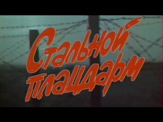 Стратегия Победы (Фильм 06. Стальной плацдарм) / 1984 / ТО «ЭКРАН»