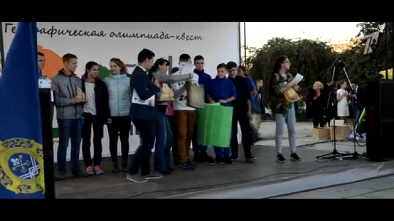 Географическая олимпиада-квест Дорогами де Геннина