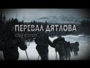Перевал Дятлова: Конец истории? Тизер фильма