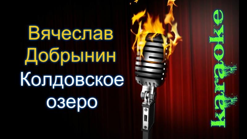 Вячеслав Добрынин Колдовское озеро караоке