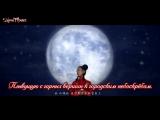 [MoonFlower] Jike Junyi 吉克隽逸 (Summer) - Там, где луна достигает зенита  月到天心處 (рус.суб)