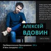 "8.10 | Алексей Вдовин | Кафе ""Театро"""