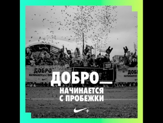 Digital-забег Nike и Зеленого марафона «Бегущие сердца»