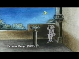 Эмиль Рейно  создатель мультипликации и художник самых первых в мире мультфильмов