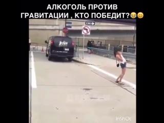 Алкоголь vs гравитация