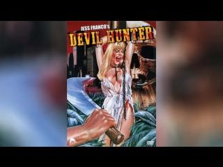 Дьявольский охотник секс с каннибалами