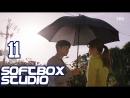 [Озвучка SOFTBOX] Подозрительный партнер 11 серия