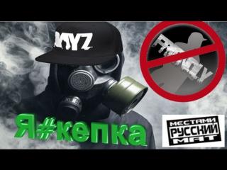 DayZ#Я КЕПКА