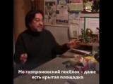 Шевчук о Государстве в государстве