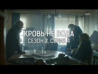 КРОВЬ НЕ ВОДА / СЕЗОН 2, СЕРИЯ 4