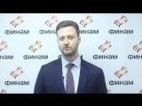 Комментарий от персонального консультанта Владимира Искеева от 18.01.17 г.