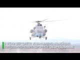 В морской авиации России появился первый арктический вертолёт