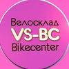 VS-BC Велосклад-Bikecenter  ВЕЛОСИПЕДЫ•СНОУБОРДЫ