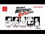 Выбери своего интернет-супергероя!