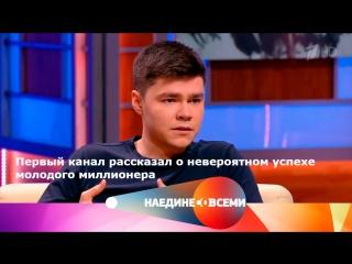 Аяз Шабутдинов на Первом канале.