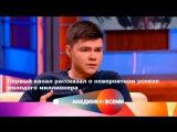 Аяз Шабутдинов на Первом канале. Наедине со всеми