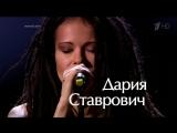 Дария Ставрович (Нуки) - Круги на воде (Голос)