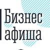 SOVA Бизнес-афиша Уфа