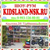 Kidsland-nsk.ru магазин товаров для детей