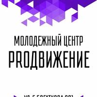 Логотип Молодежный центр PROдвижение