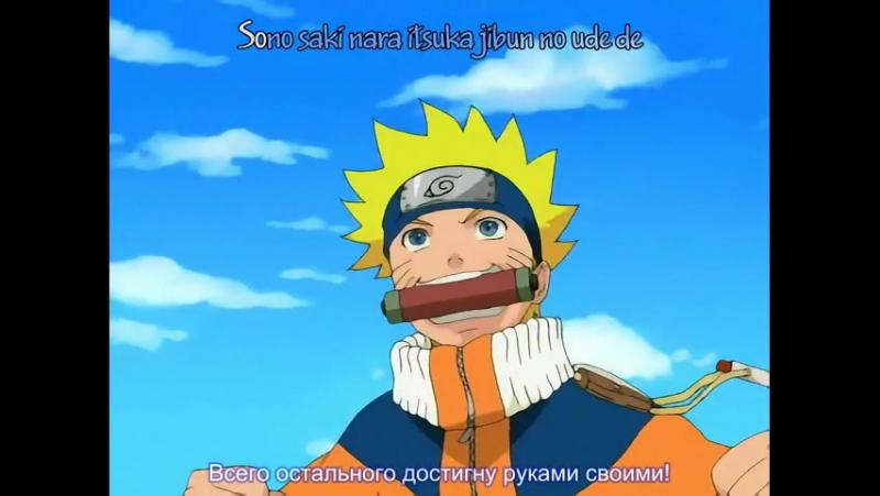 Naruto [TV-1] Opening 3 [Субтитры]