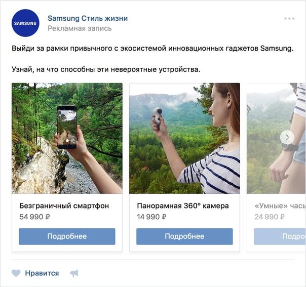 «ВКонтакте» запустила «карусель» рекламных объявлений