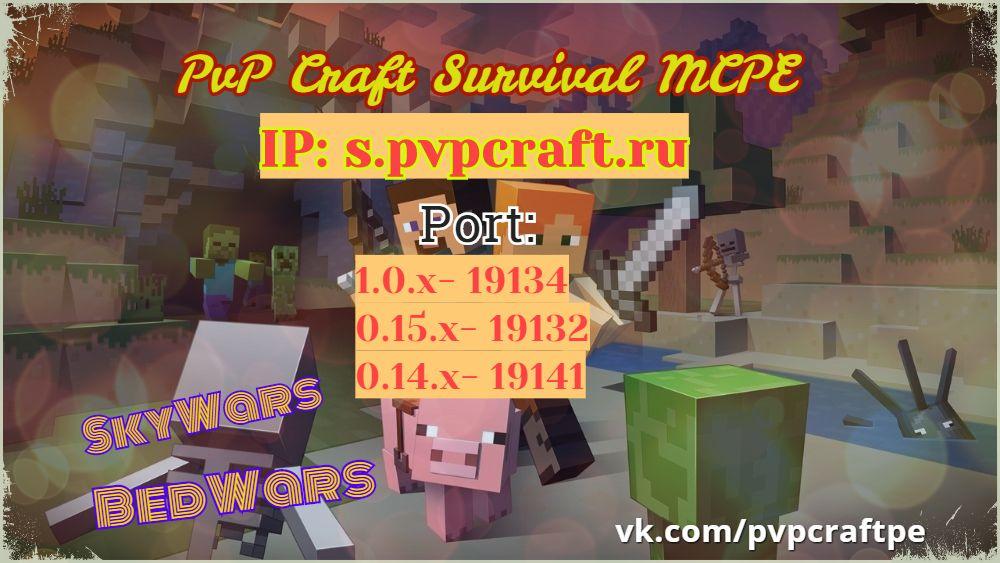 PvP Сraft версий 0.14.X-1.0. Х