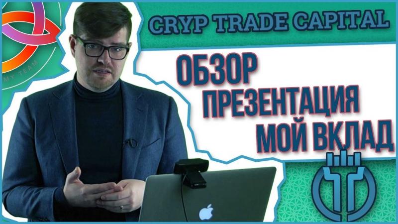 Cryp trade capital - Обзор _ Презентация _ Мой Вклад _ Инструкция ЛК _ Регистрация _ Команда MyTeam