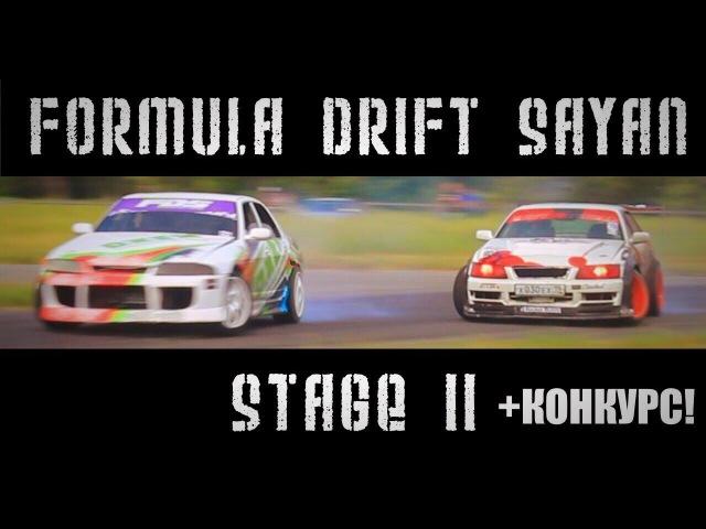 Второй Этап Formula Drift Sayan КОНКУРС в описании!