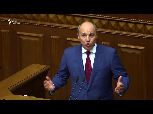 Парубій відкрив сьому сесію Верховної Ради <РадіоСвобода>