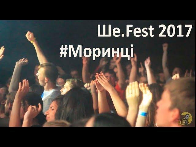 Ше.Fest 2017 (офіційне пост.відео)