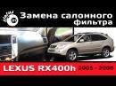 Замена салонного фильтра Лексус RX400h / Change air conditioning filter Lexus RX400h