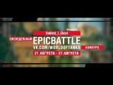 EpicBattle : Doblest_I_Chest / Объект 263 (конкурс: 21.08.17-27.08.17) [World of Tanks]