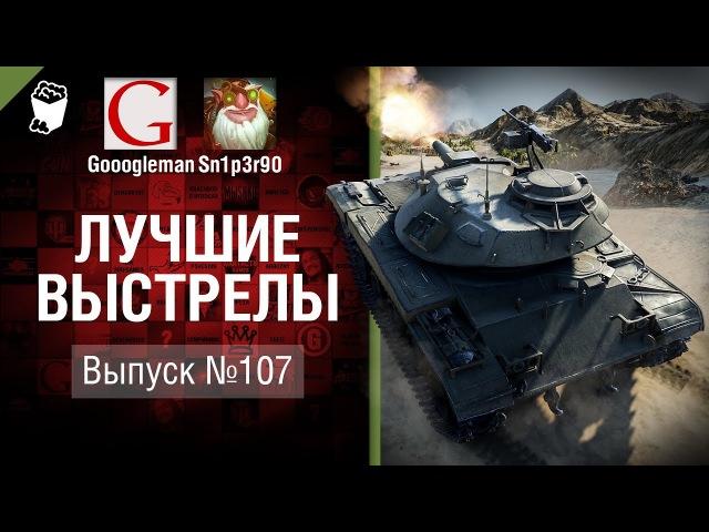 Лучшие выстрелы №107 от Gooogleman и Sn1p3r90 World of Tanks