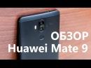 Обзор Huawei Mate 9 – лучший 6-дюймовый фаблет?