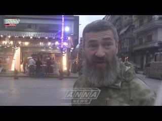 Сергей Бадюк в Алеппо (Часть 4)