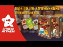 Настольная игра Время приключений Карточные войны. Обзор дуэльной стратегии от Знаем Играем.