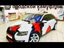 Городской камуфляж на авто: оклейка Шкоды Октавия плёнкой
