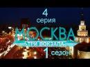 Москва Три вокзала 1 сезон 4 серия Лёгкая рука