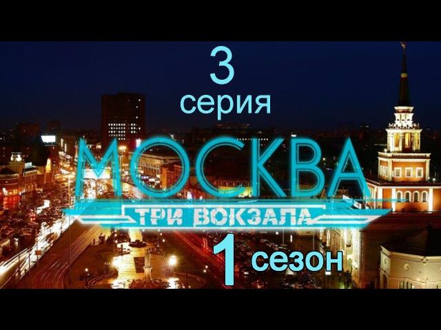 Москва Три вокзала 1 сезон 3 серия (Стоп кадр)