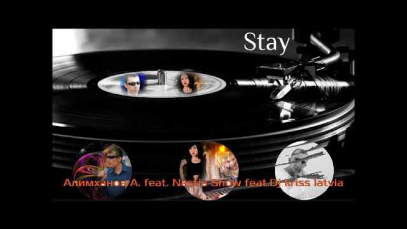 Алимханов А. feat. Nastia Show feat. Dj Kriss Latvia - Stay (cover C.C. Catch)