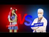 Рэп Баттл - Анастасия Шпагина vs Тимур Нугаев (ринопластика, хирург)