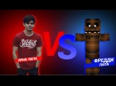 Рэп Баттл - Ярик Лапа vs Фредди Лапа Freddy Paw vs YarikPawGames